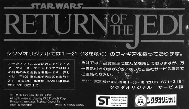 CC_Tsukada-Sticker